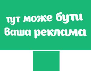 Банер1